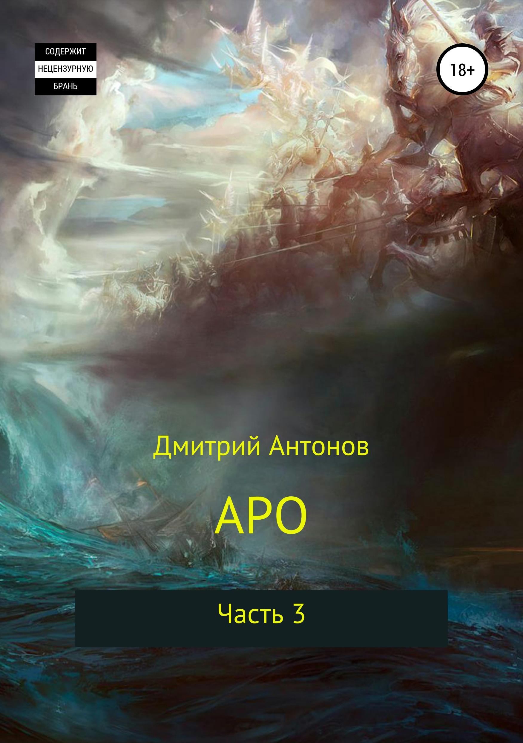 Дмитрий Антонов Аро. Часть 3 леонид антонов не герой том 2