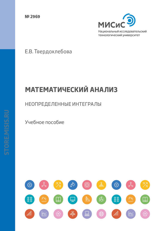 Е. В. Твердохлебова Математический анализ. Неопределенные интегралы. Задачник
