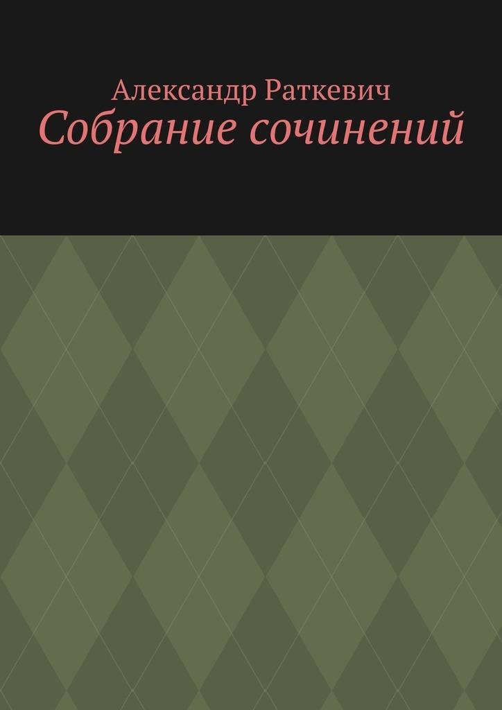 Александр Раткевич Собрание сочинений