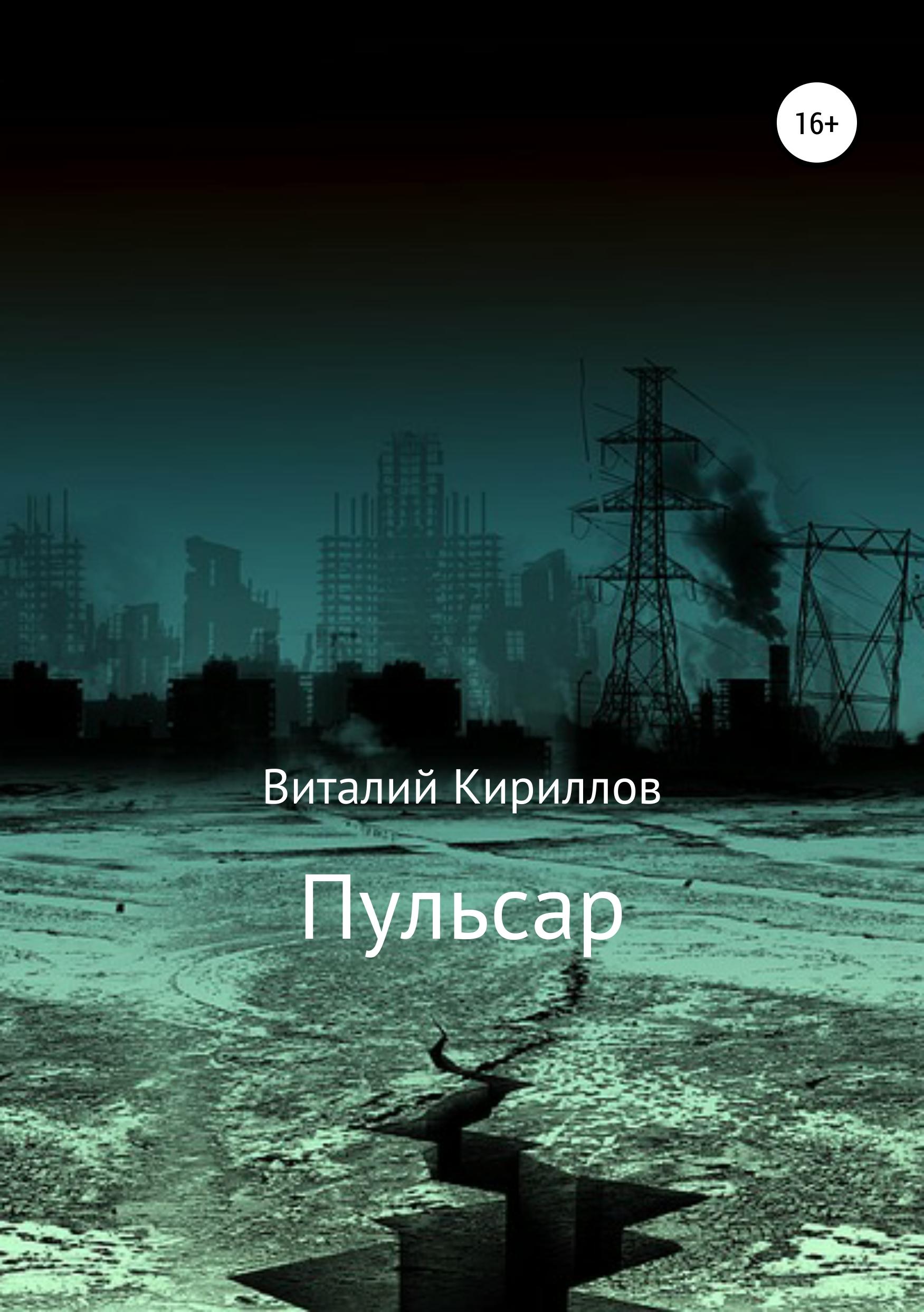 Виталий Александрович Кириллов Пульсар артем игоревич кириллов patrial of girronia начало неизбежного