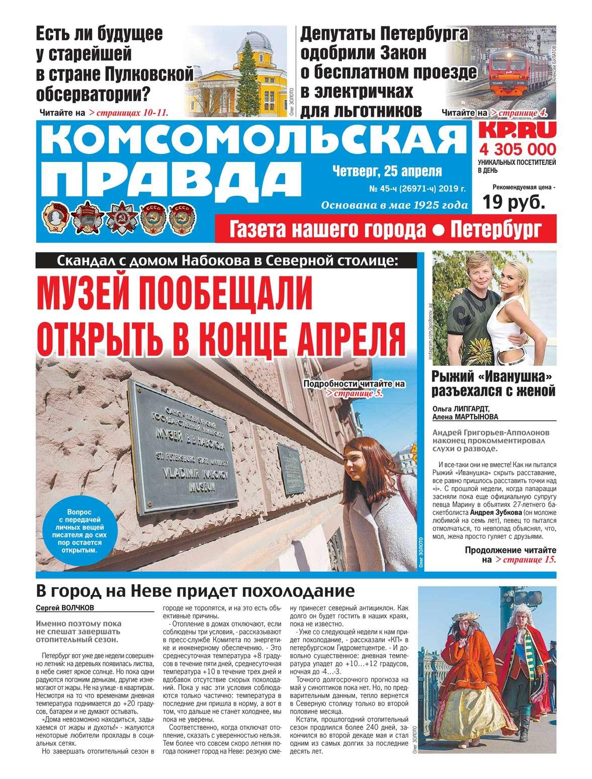 Комсомольская Правда. Санкт-Петербург 45ч-2019