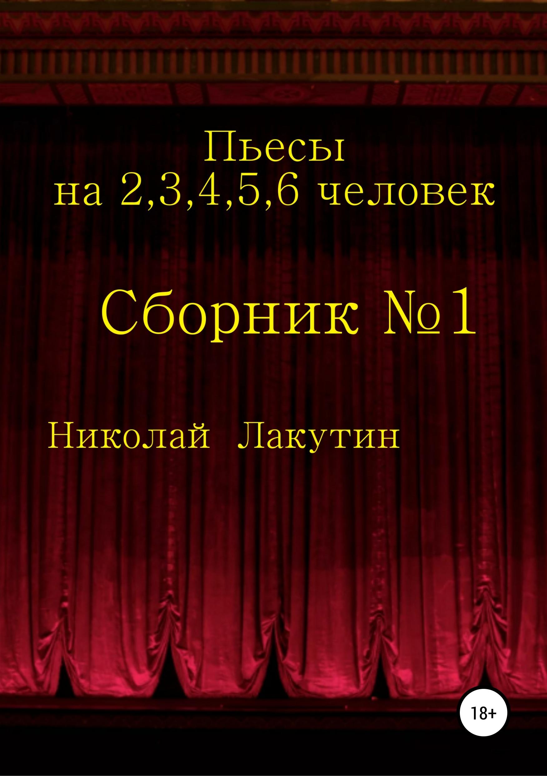 Николай Владимирович Лакутин Пьесы на 2,3,4,5,6 человек. Сборник №1 цена