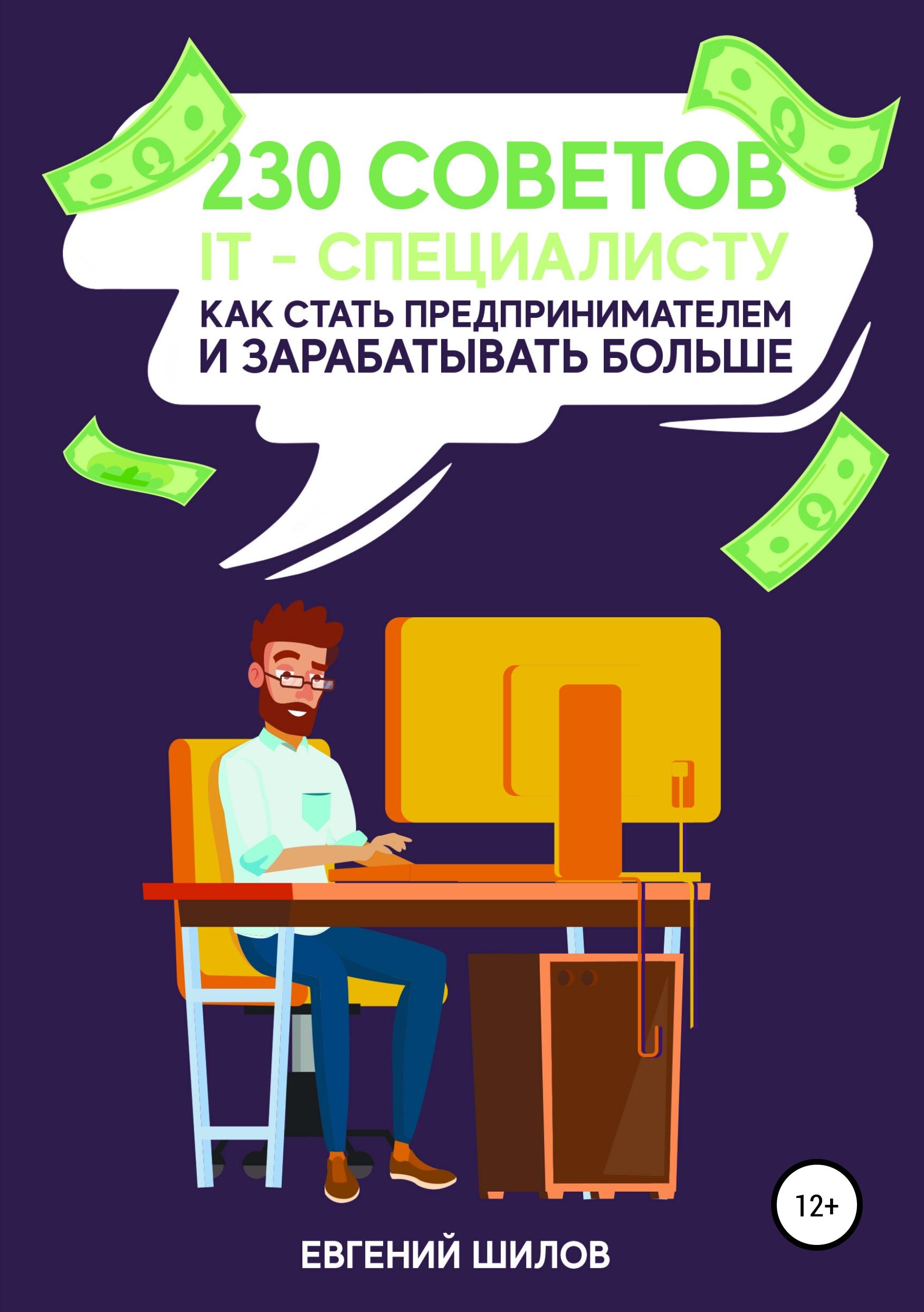 Обложка книги 230 советов IT-специалисту как стать предпринимателем и зарабатывать больше