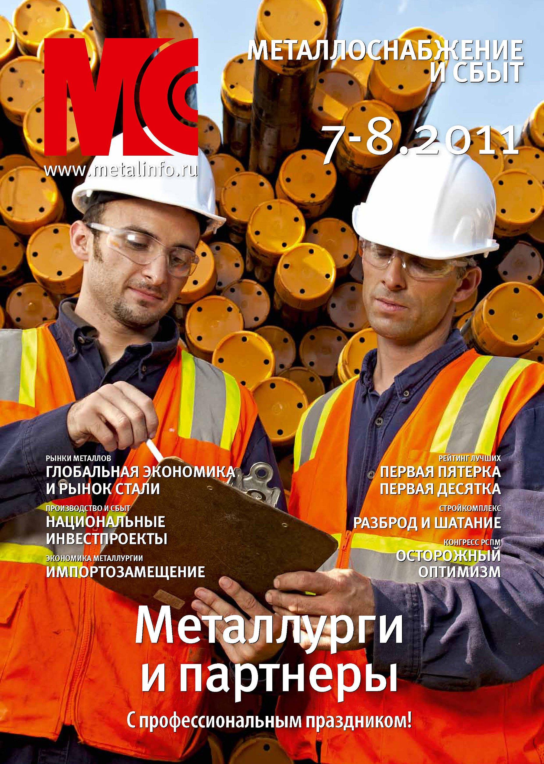 Отсутствует Металлоснабжение и сбыт №7-8/2011