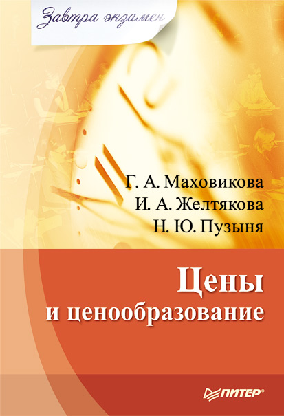 Ирина Анатольевна Желтякова Цены и ценообразование