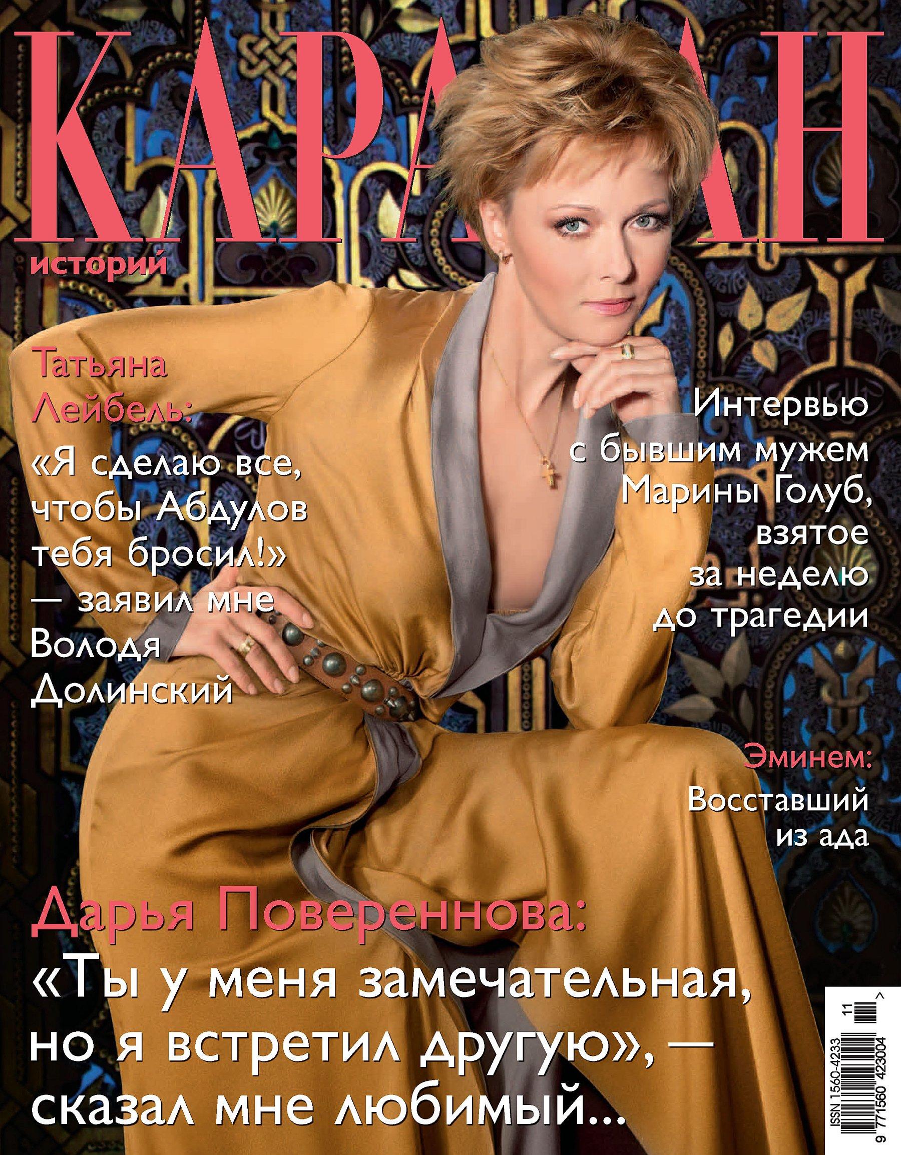 Отсутствует Караван историй №11 / ноябрь 2012
