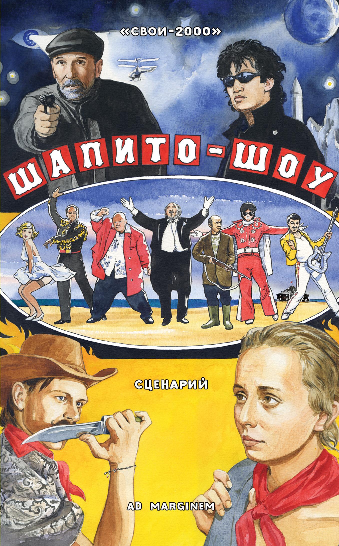 СВОИ-2000 Шапито-шоу шапито шоу dvd cd