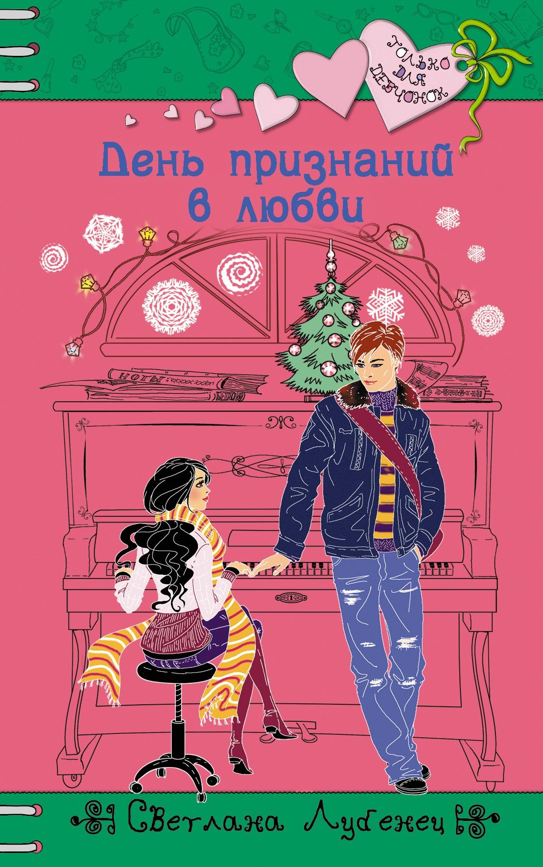 Светлана Лубенец День признаний в любви набор 100 признаний почта любви