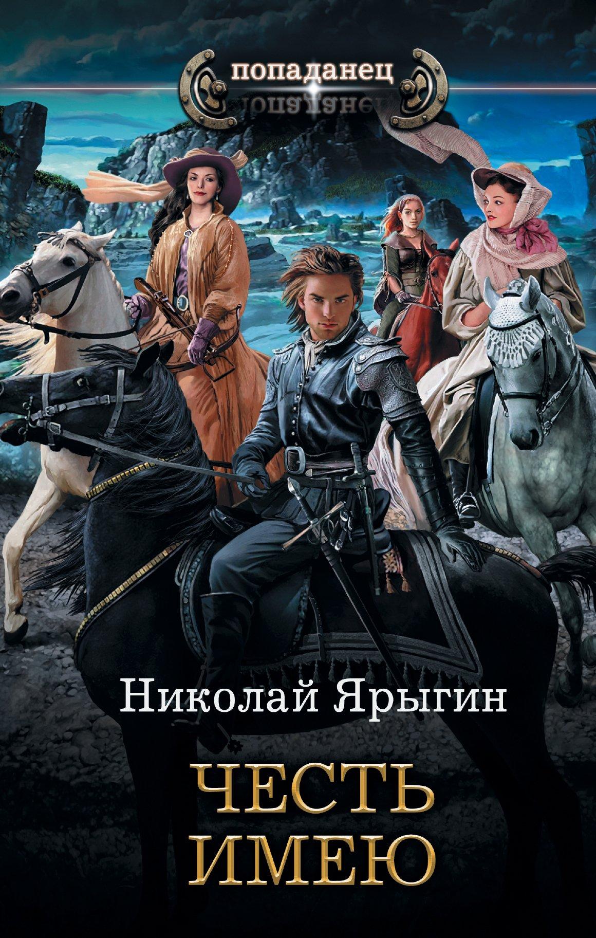 Николай Ярыгин Честь имею любовь и честь