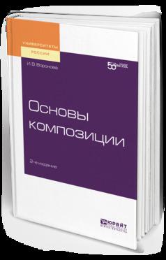 Ирина Витальевна Воронова Основы композиции 2-е изд. Учебное пособие для вузов