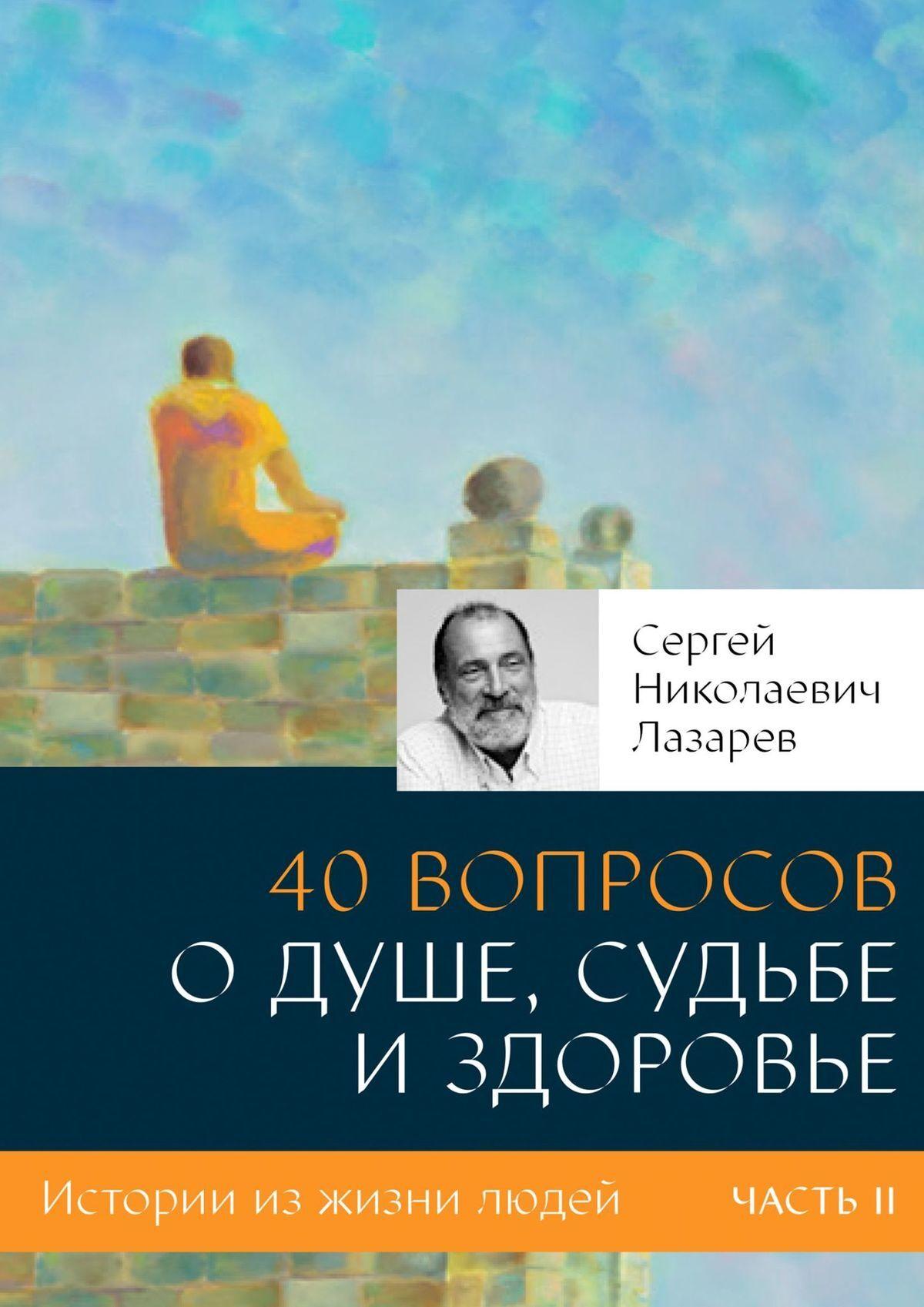 Сергей Николаевич Лазарев 40вопросоводуше, судьбе издоровье. Часть2 малов в как человек научился летать только самое интересное о самолетах