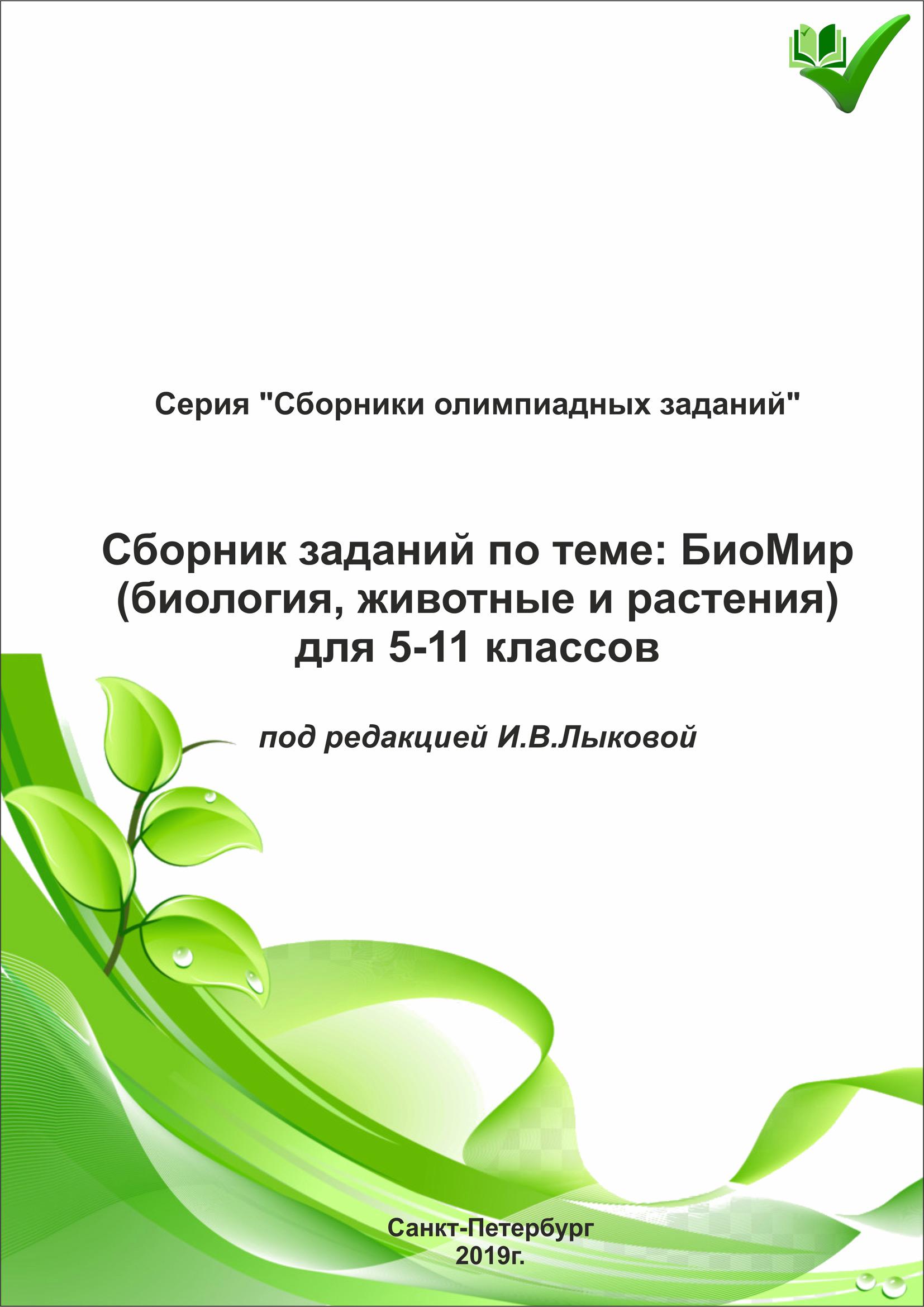 Отсутствует Сборник заданий по теме «БиоМир» (биология, животные и растения) для 5–11 классов биомир