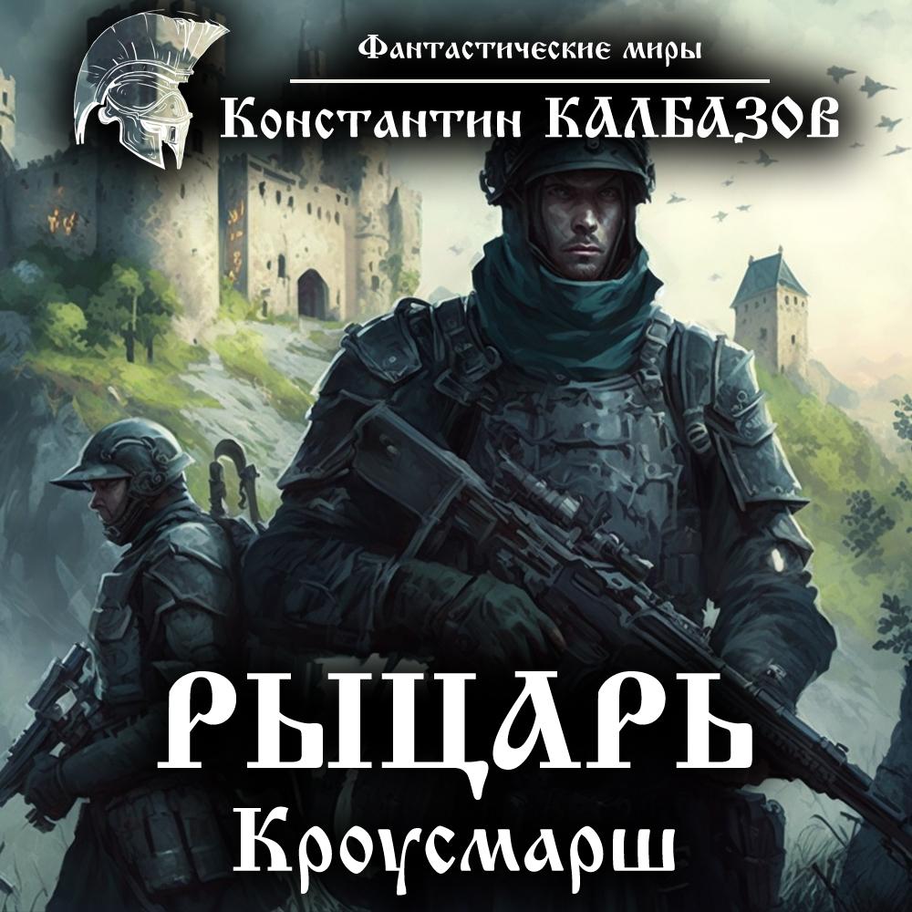Константин Калбазов Рыцарь Кроусмарш