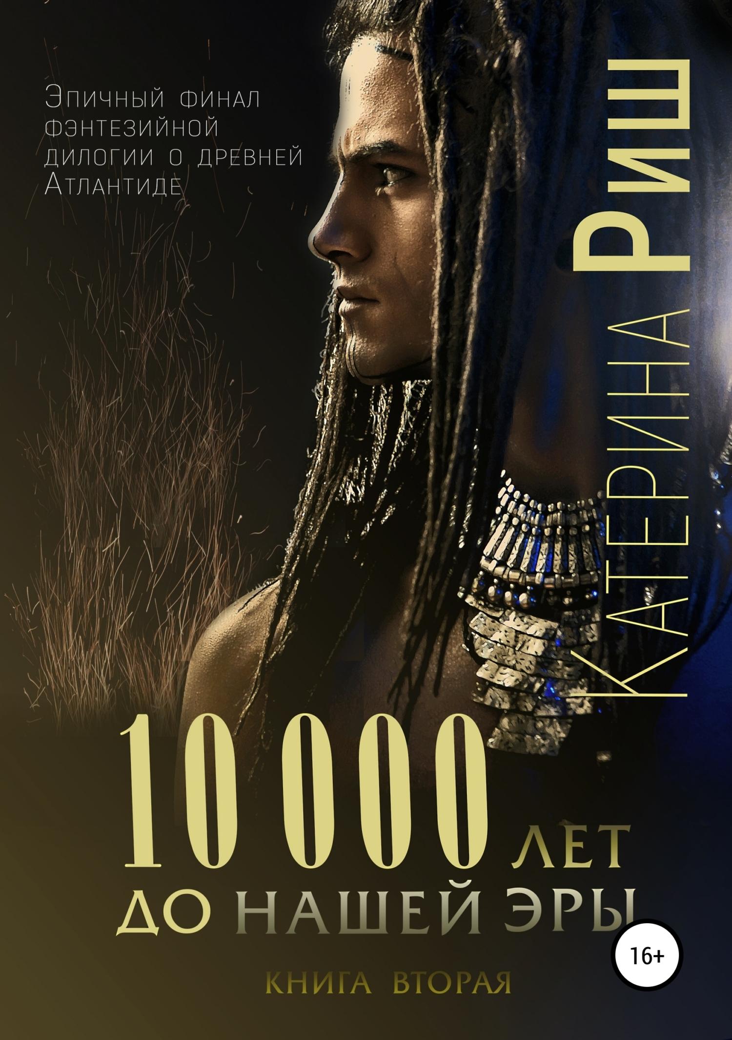 10000 лет до нашей эры. Книга 2