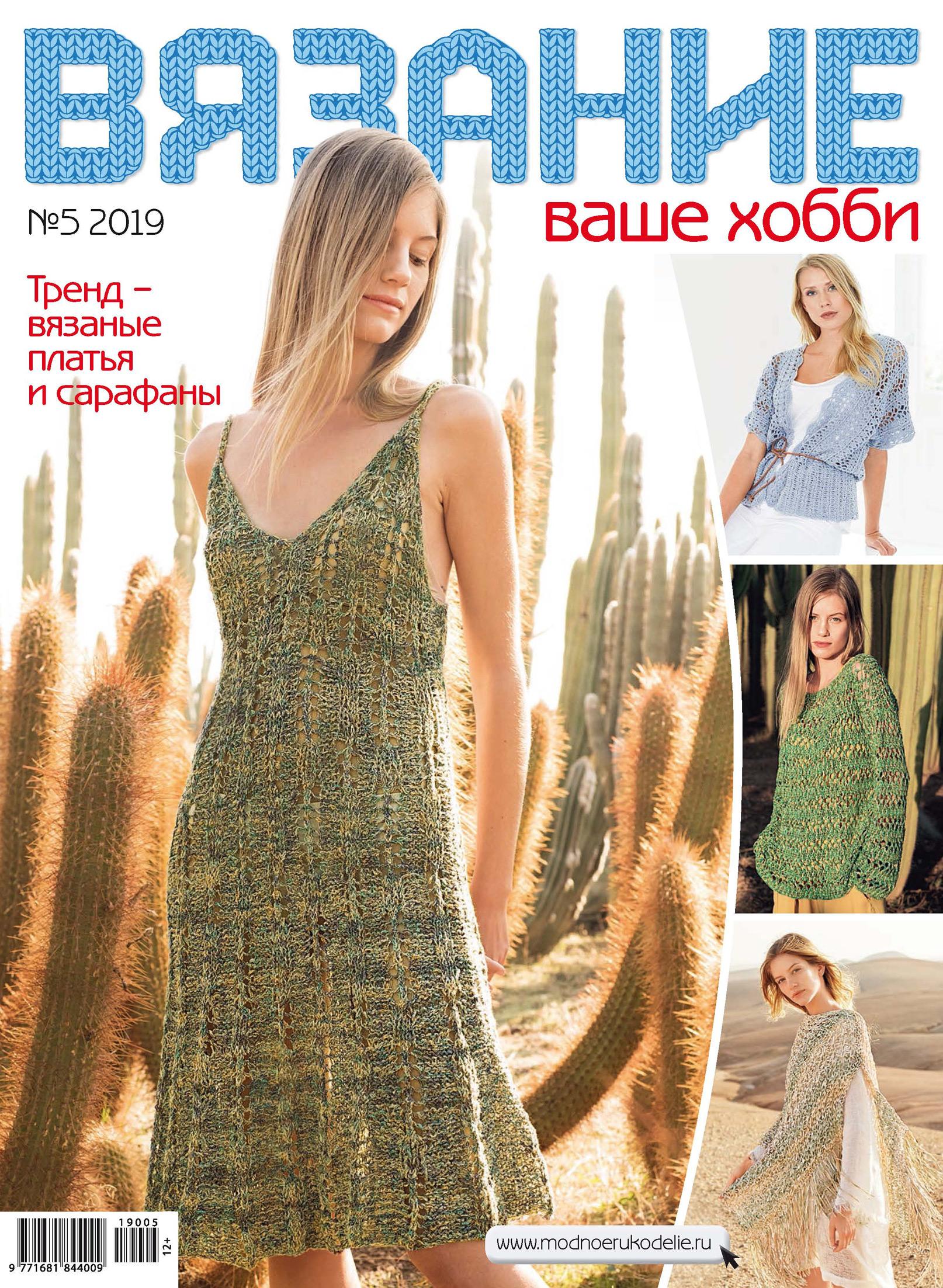 Отсутствует Вязание – ваше хобби №05/2019 отсутствует вязание – ваше хобби каталог 3 2018 модное вязание