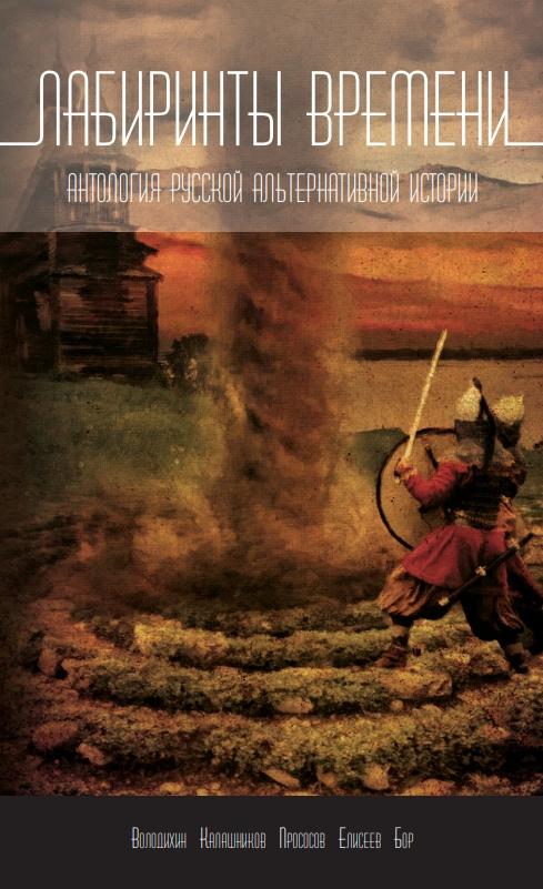 labirinty vremeni antologiya russkoy alternativnoy istorii