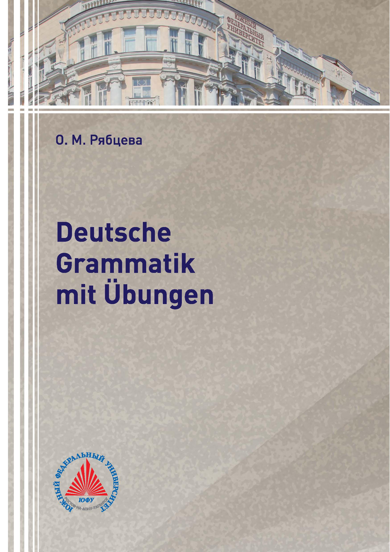 О. М. Рябцева Deutsche Grammatik mit Übungen