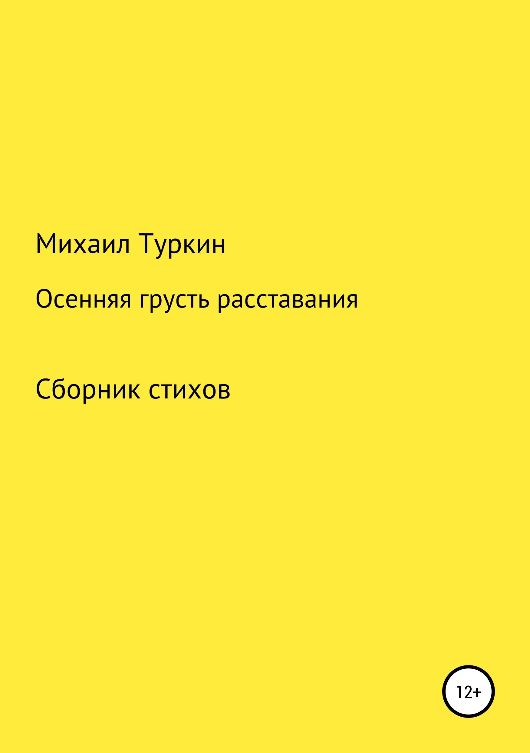 Михаил Борисович Туркин Осенняя грусть расставания