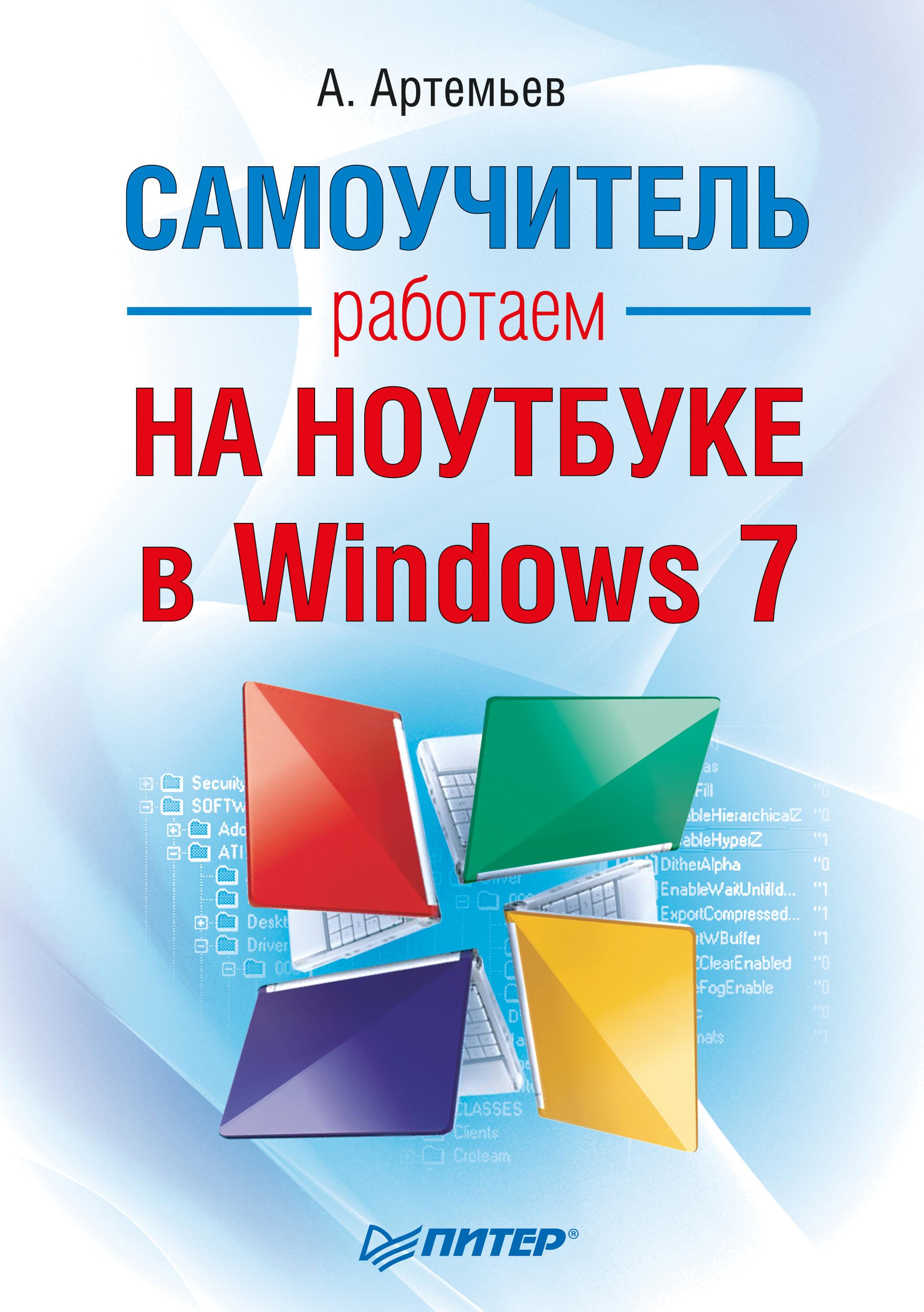 А. Артемьев Работаем на ноутбуке в Windows 7. Самоучитель компьютер