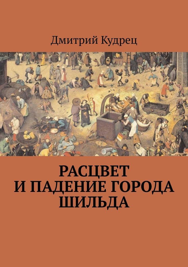 Дмитрий Кудрец Расцвет ипадение города Шильда дмитрий кудрец весёлый новый год