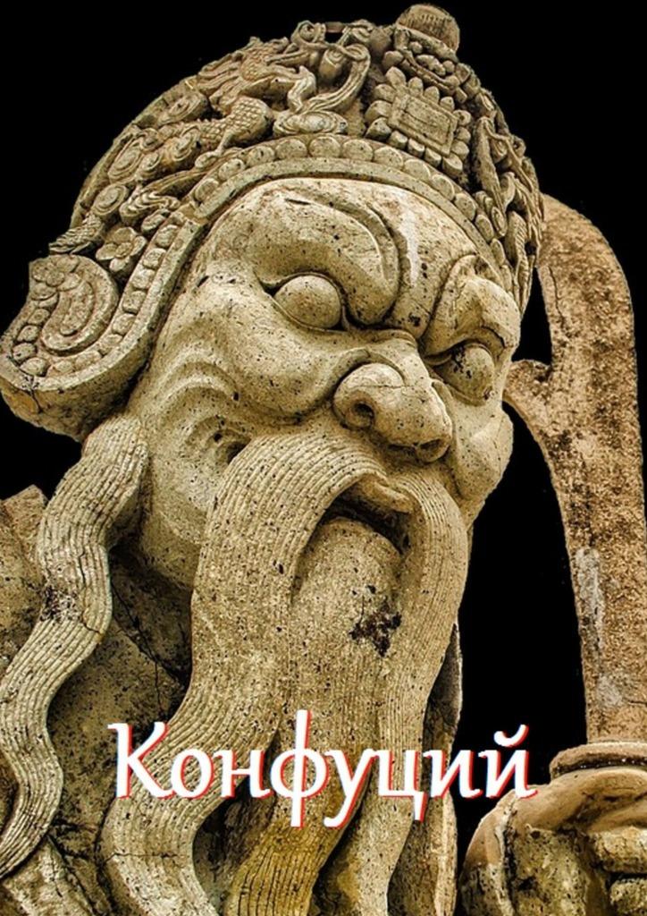все цены на В. И. Жиглов Конфуций. Цитаты и афоризмы онлайн