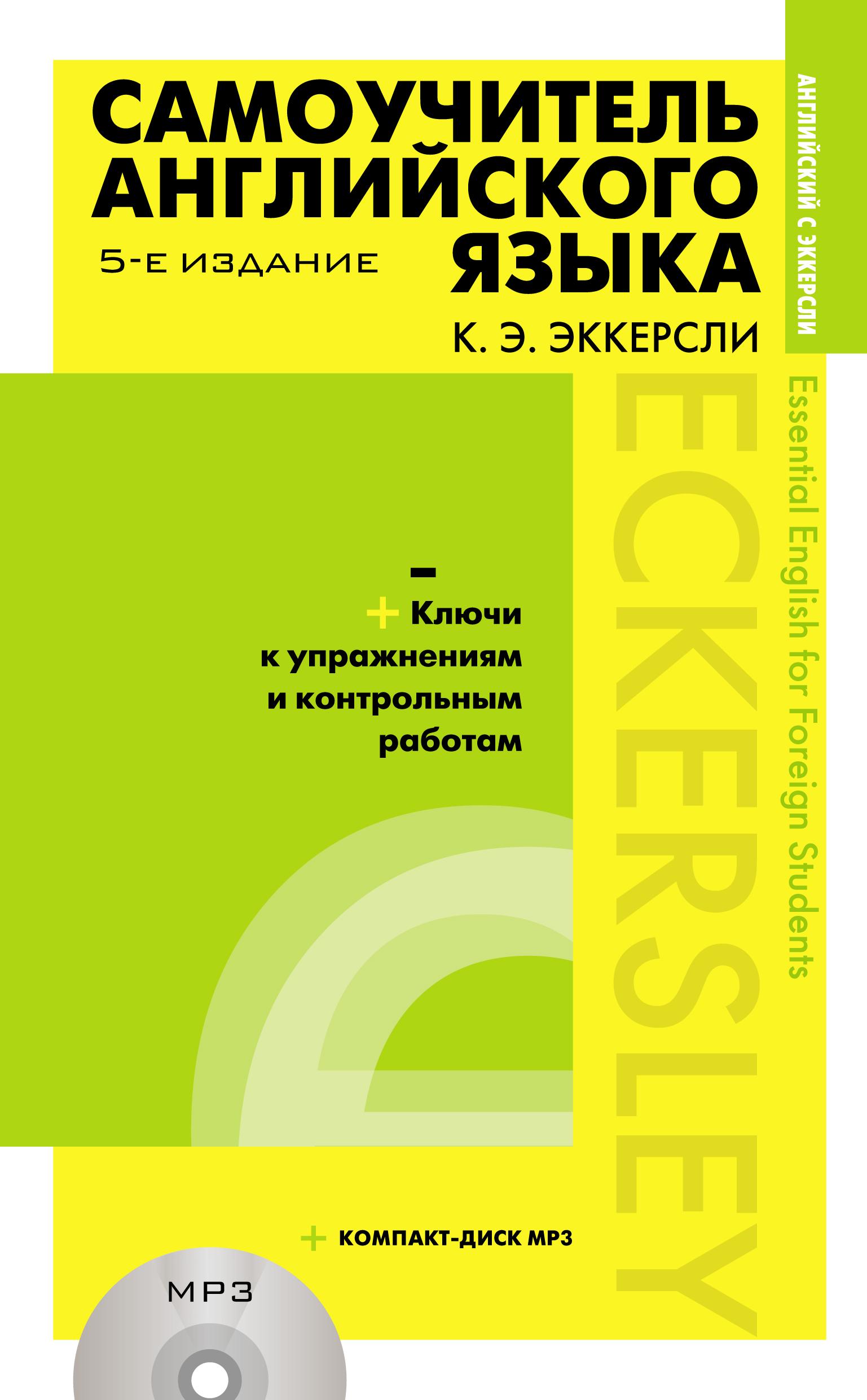 Карл Эварт Эккерсли Самоучитель английского языка с ключами к упражнениям и контрольным работам (+MP3) эккерсли к самоучитель английского языка с ключами и контрольными работами cd mp3