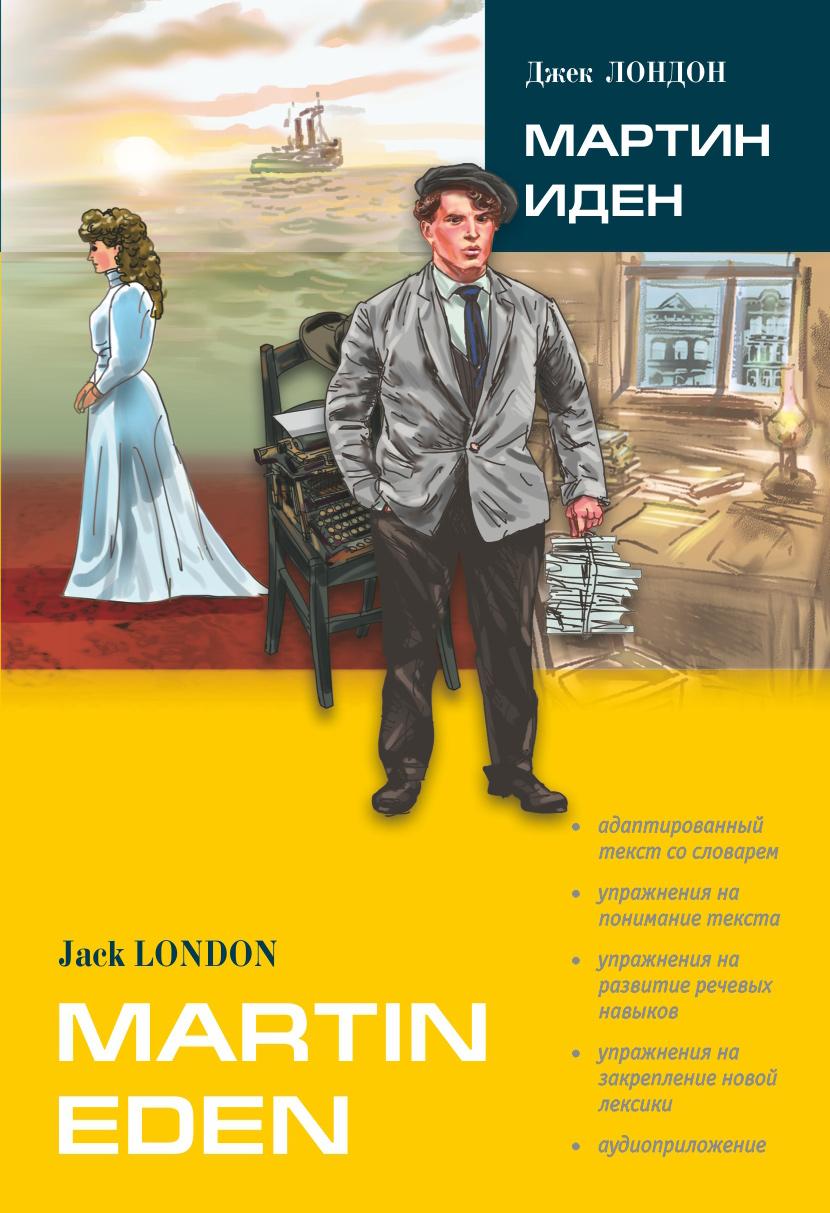 Mrtin Eden / Мартин Иден (в сокращении). Книга для чтения на английском языке