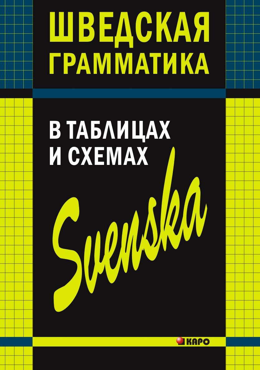 Н. И. Жукова Шведская грамматика в таблицах и схемах прус н а испанская грамматика просто и наглядно комплект