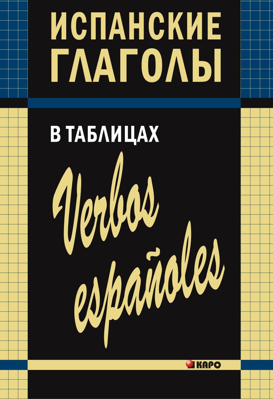 Ирина Забара Испанские глаголы в таблицах