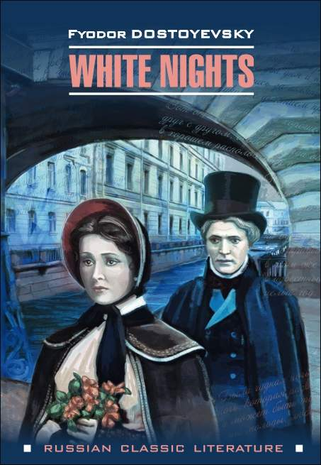 Федор Достоевский White nights / Белые ночи