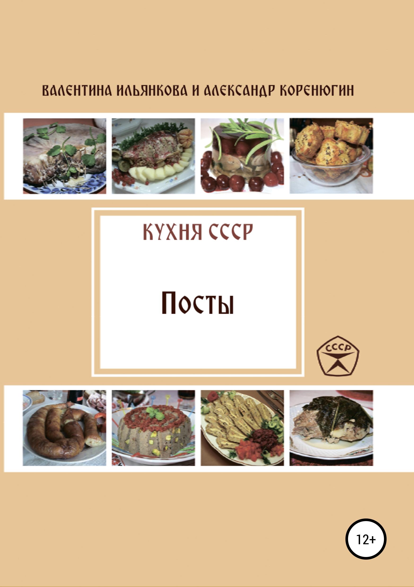 Валентина Михайловна Ильянкова Кухня СССР. Пост