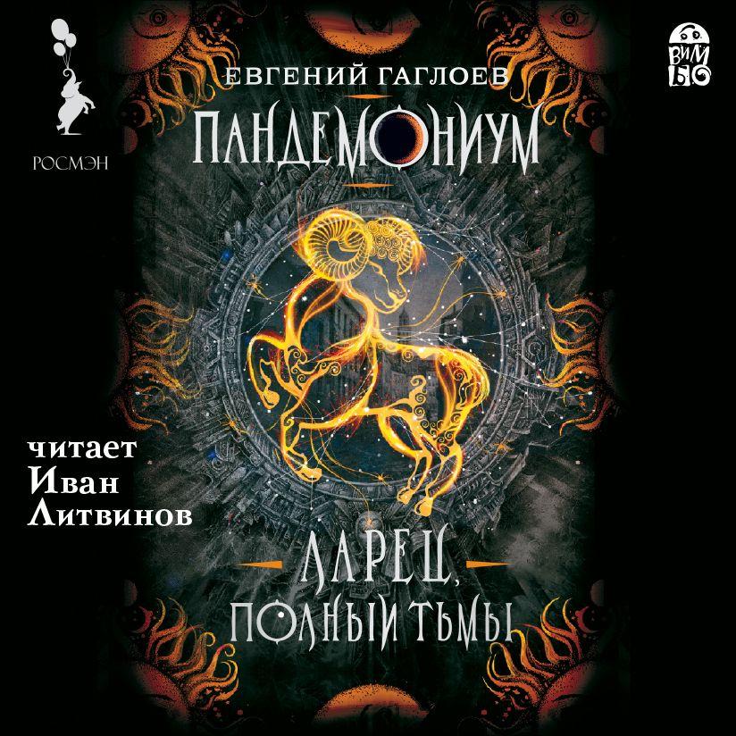Евгений Гаглоев Пандемониум. Ларец, полный тьмы цены