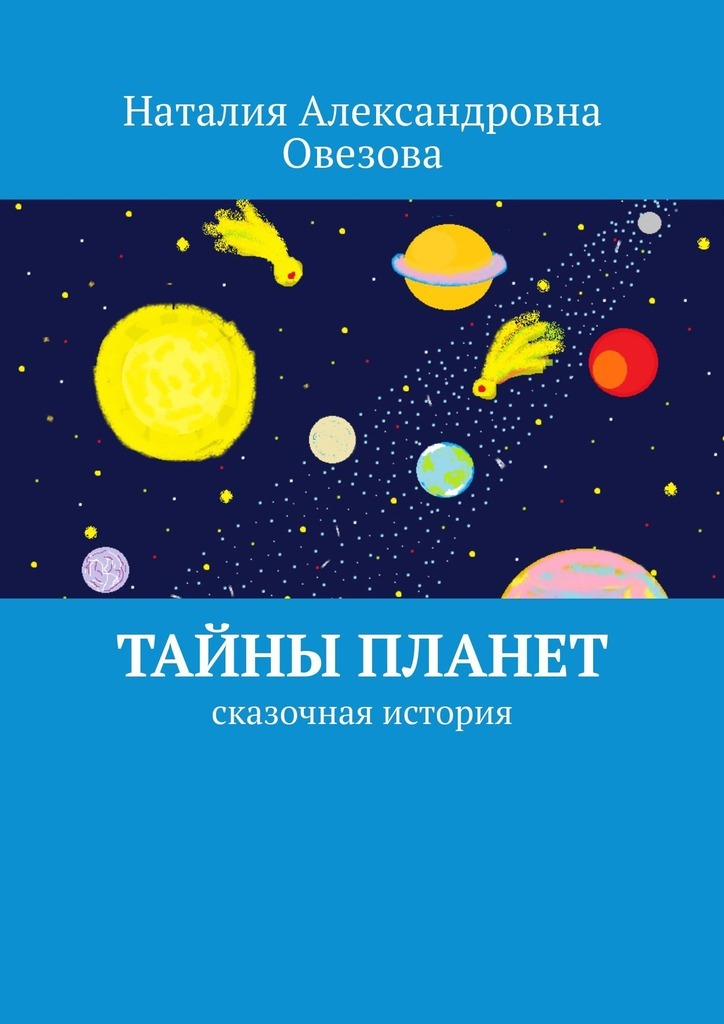 Наталия Александровна Овезова Тайны планет. Сказочная история цена