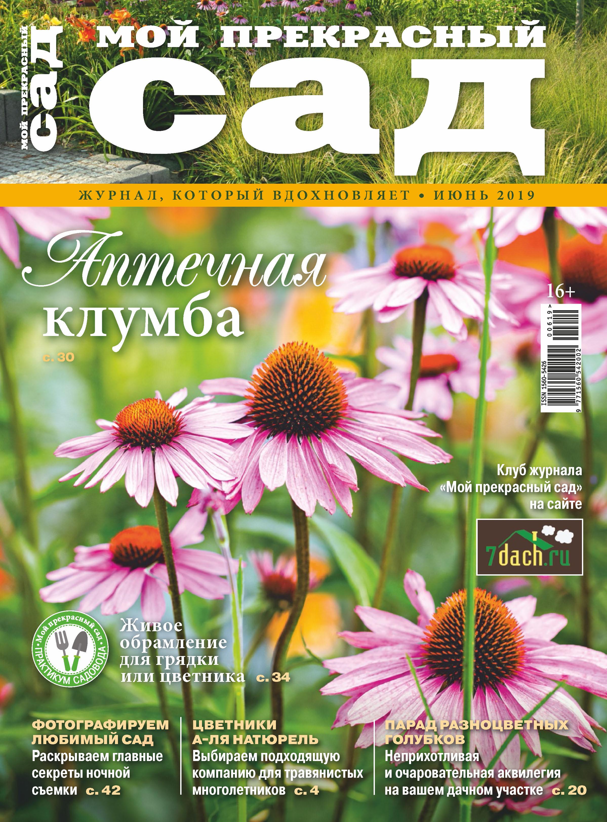 Журнал сад мой читать онлайн прекрасный