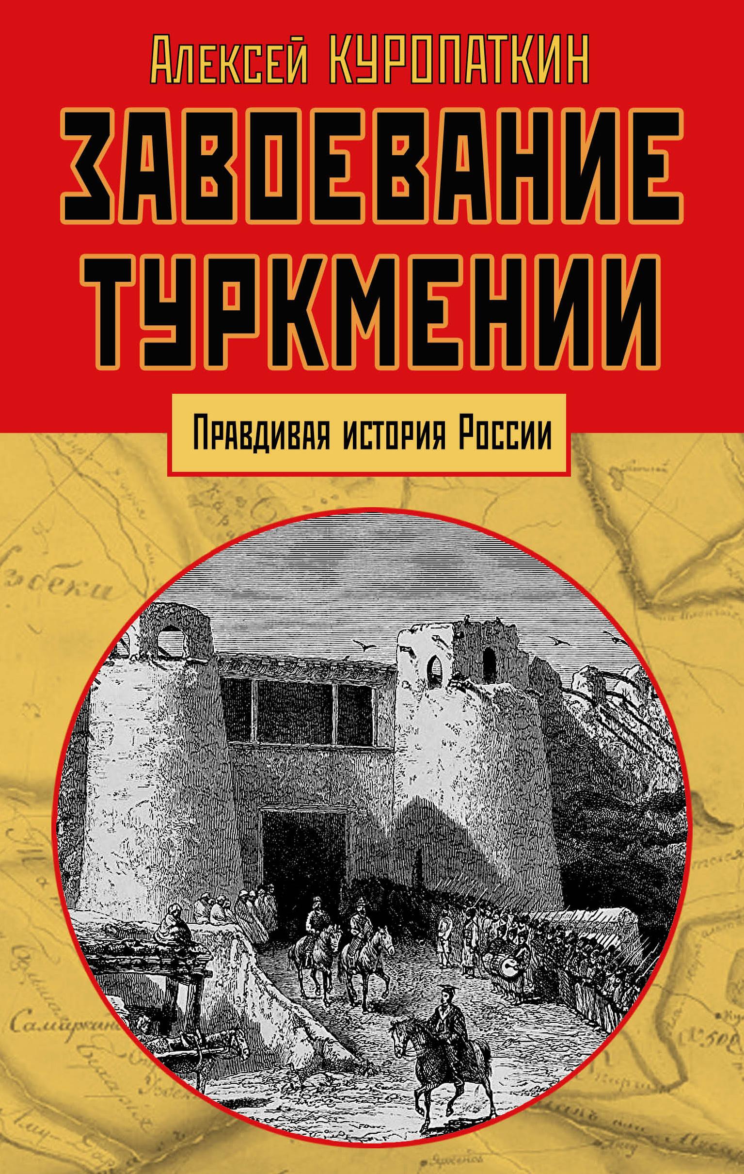 А. Н. Куропаткин Завоевание Туркмении