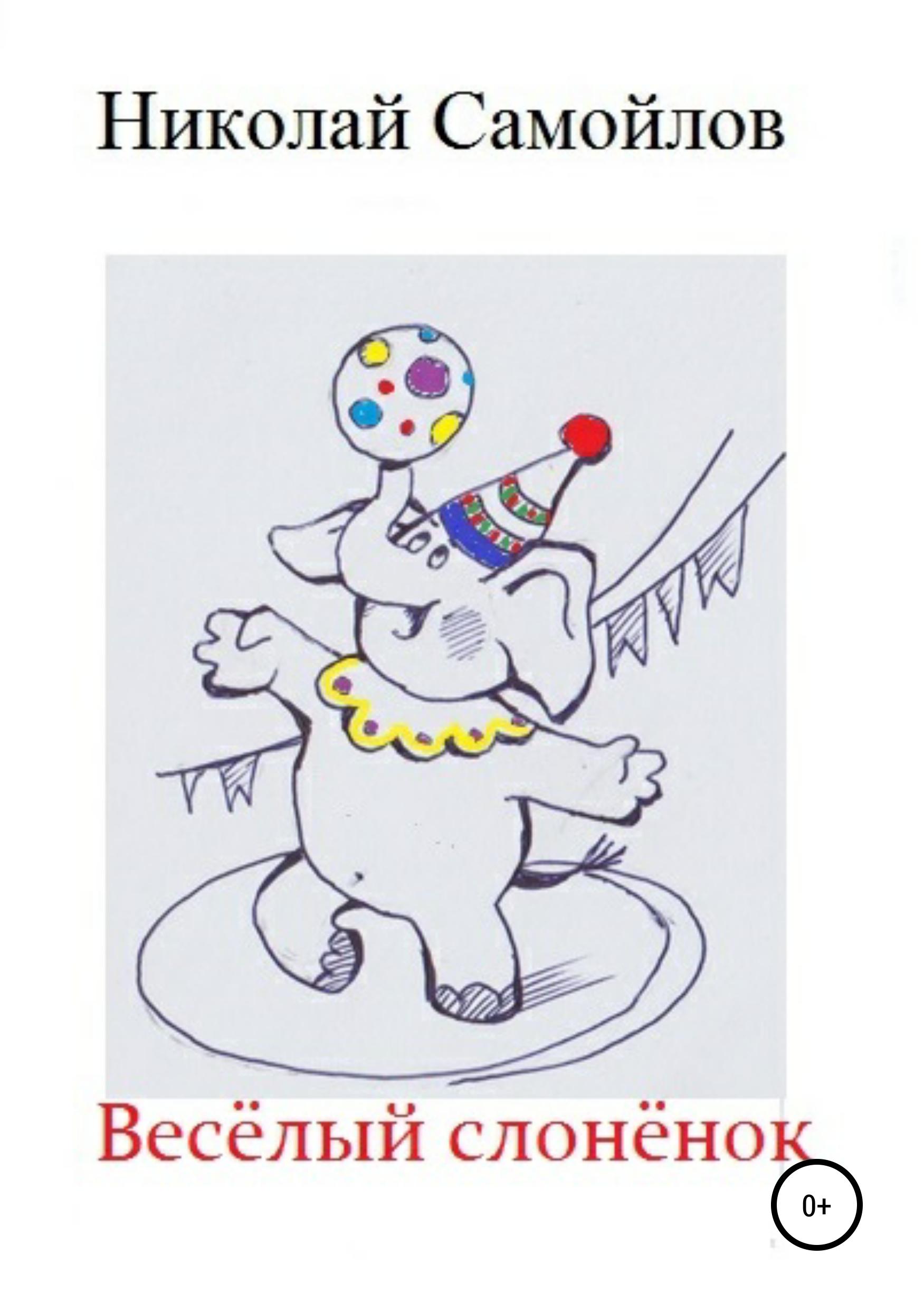 Николай Николаевич Самойлов Весёлый слонёнок николай николаевич самойлов ловец зверей