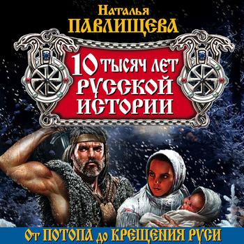 10 тысяч лет русской истории. От Потопа до Крещения Руси