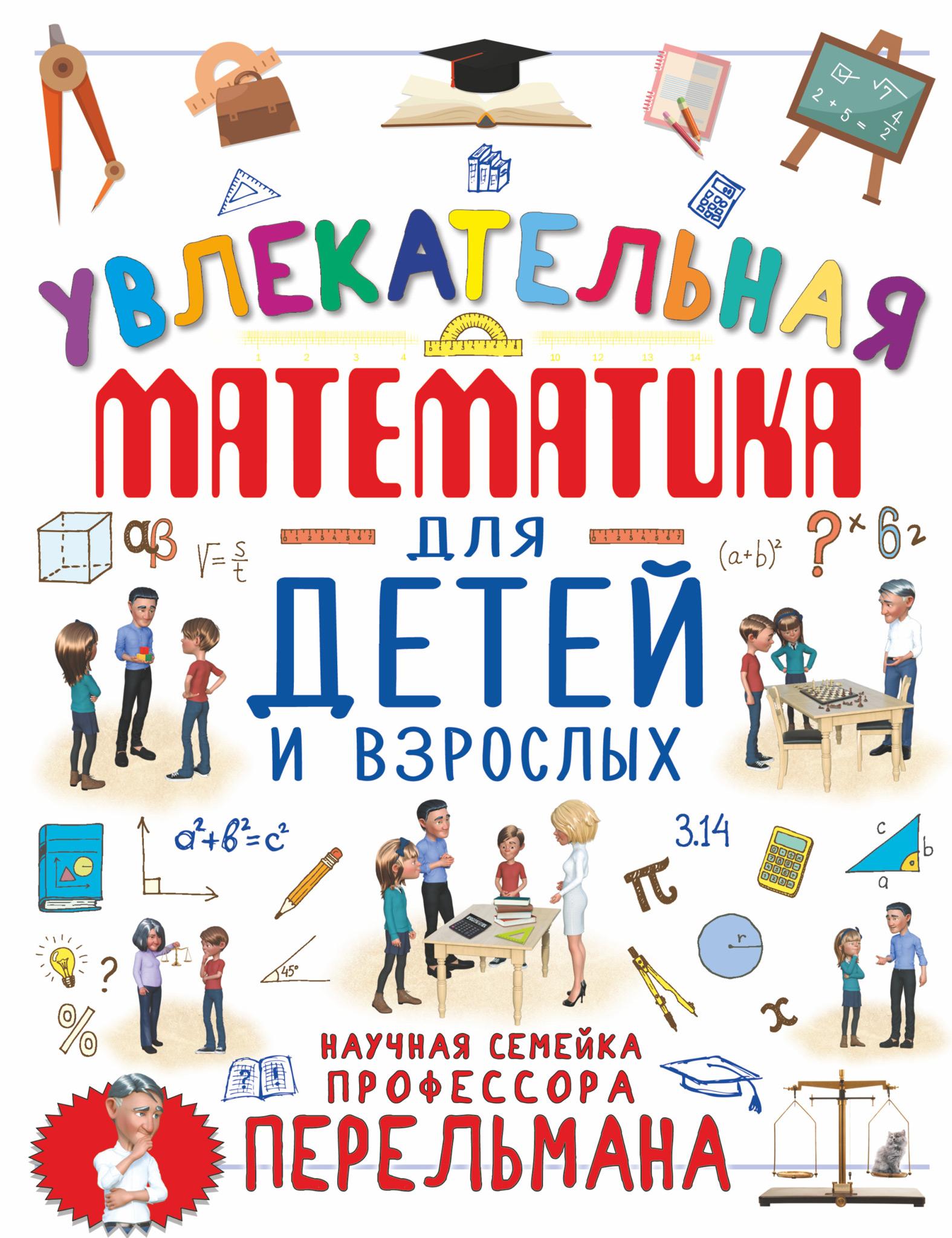 Марина Талер Увлекательная математика для детей и взрослых в лифте с эйнштейном увлекательная наука для детей и взрослых 8