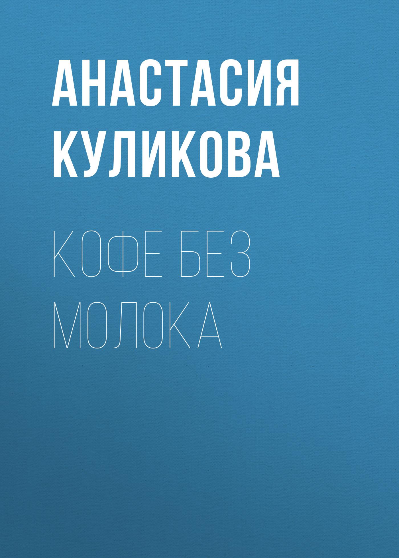 Анастасия Куликова Кофе без молока стоимость авиабилета до саратова