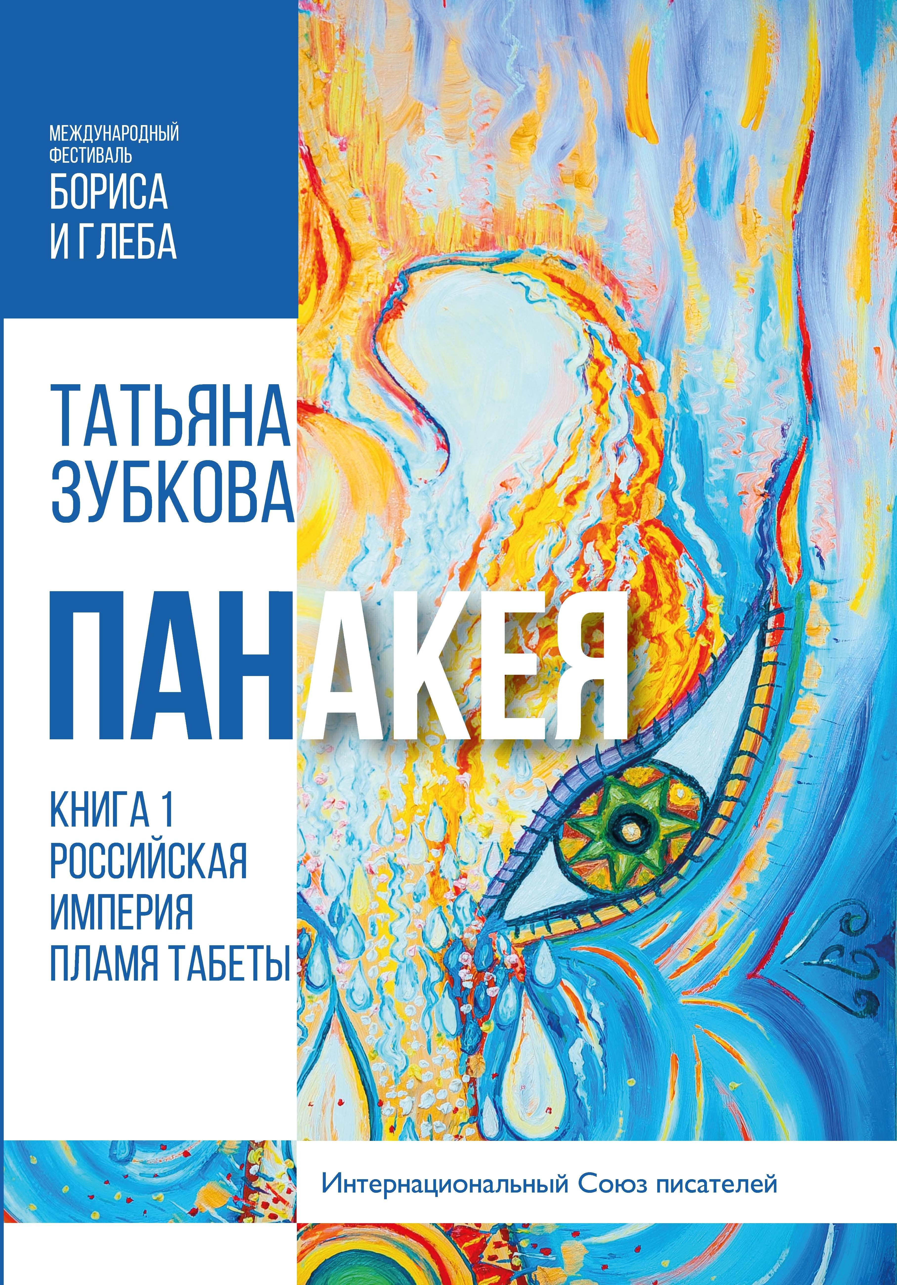 Панакея. Книга 1. Российская империя. Пламя Табеты