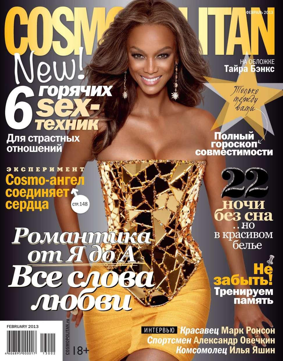 Cosmopolitan 02-2013
