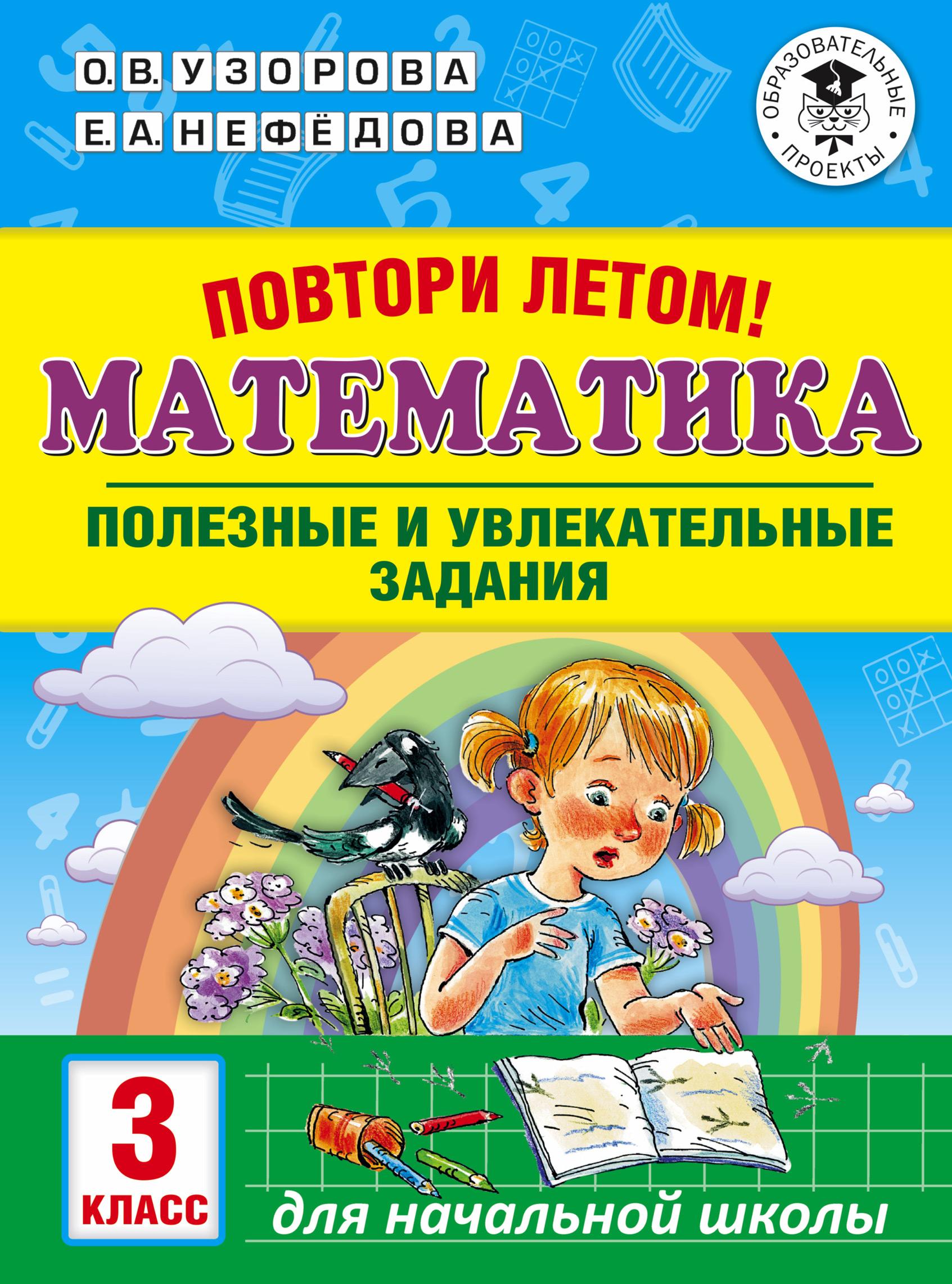 Повтори летом! Математика. Полезные и увлекательные задания. 3 класс