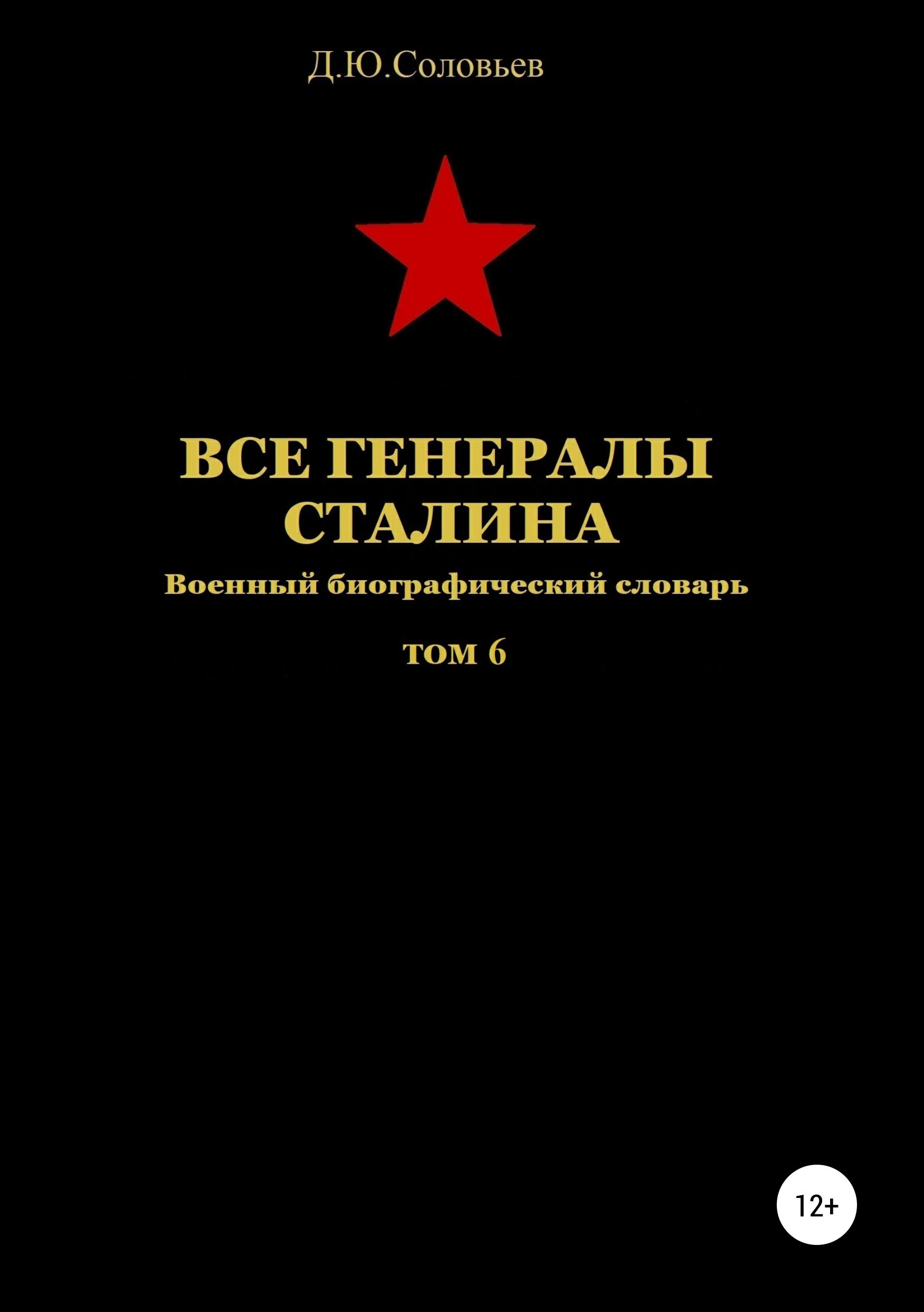Денис Юрьевич Соловьев Все генералы Сталина. Том 6 денис соловьев все генералы сталина том 2