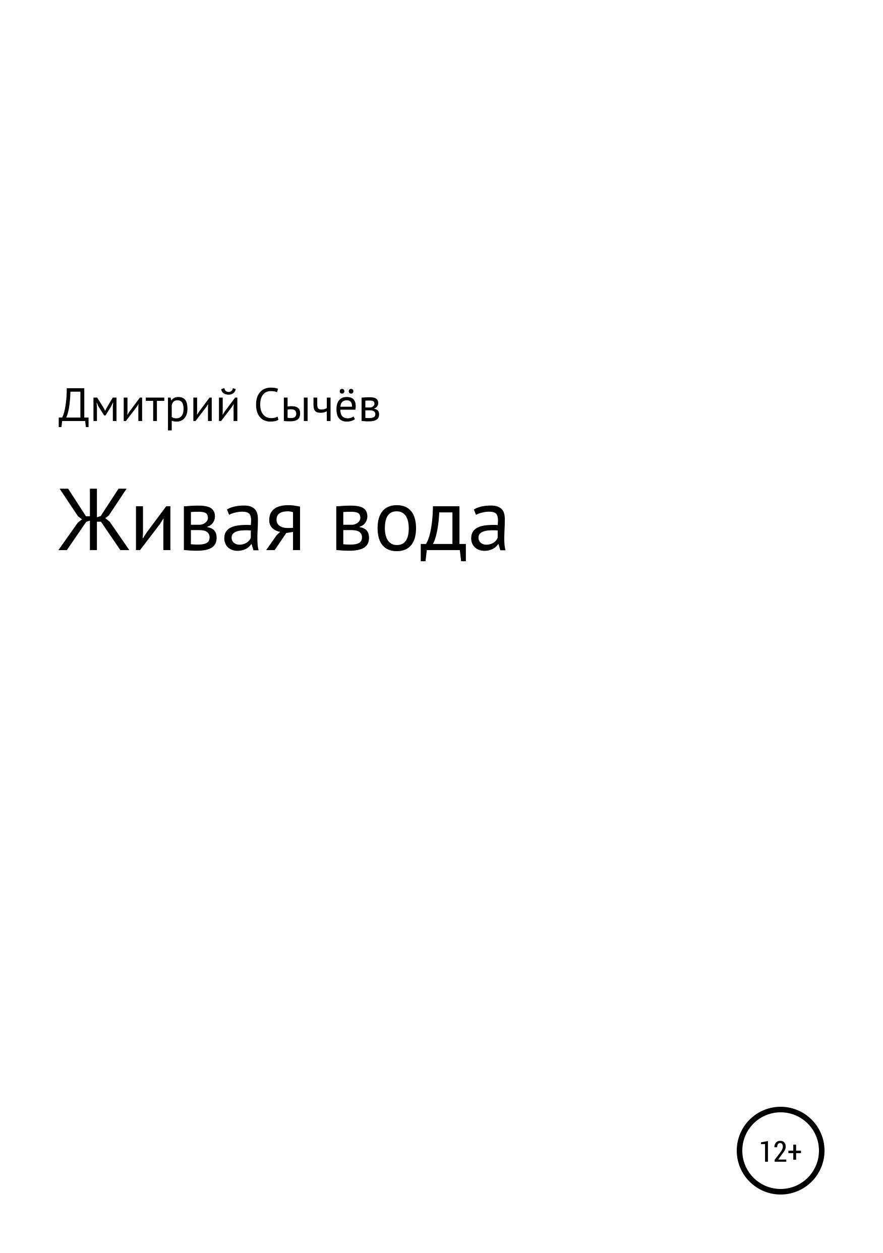 Дмитрий Владимирович Сычев Живая вода дмитрий плынов неудобныелюди том1