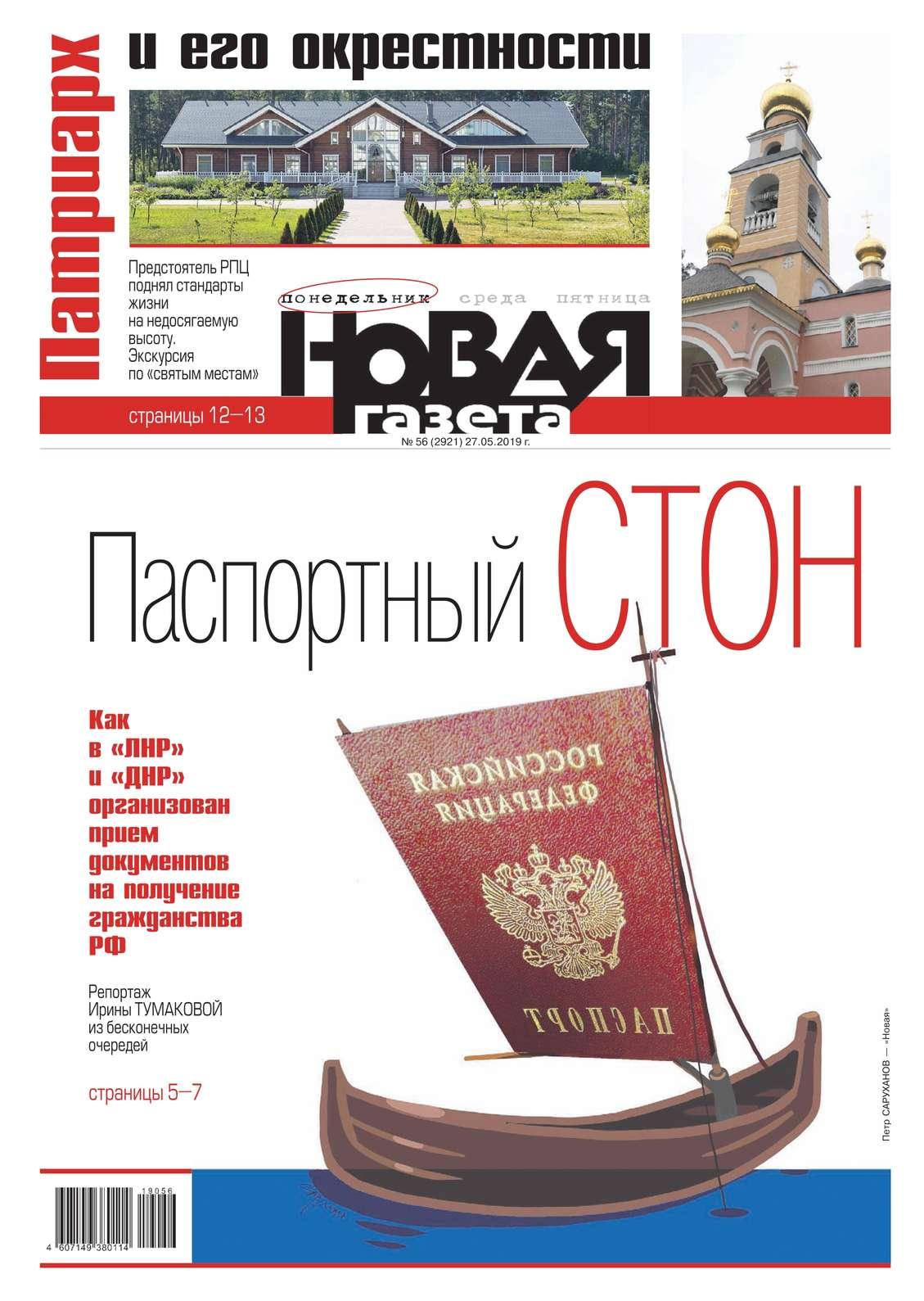 Новая Газета 56-2019