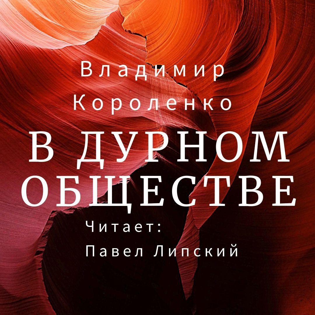 Владимир Короленко В дурном обществе короленко в в дурном обществе повесть