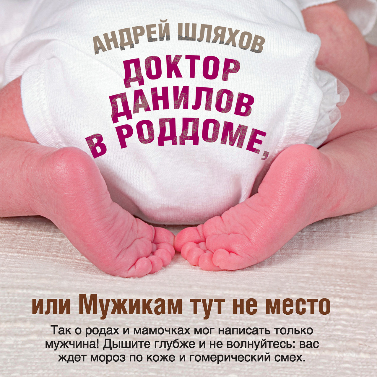 купить Андрей Шляхов Доктор Данилов в роддоме, или Мужикам тут не место по цене 189 рублей