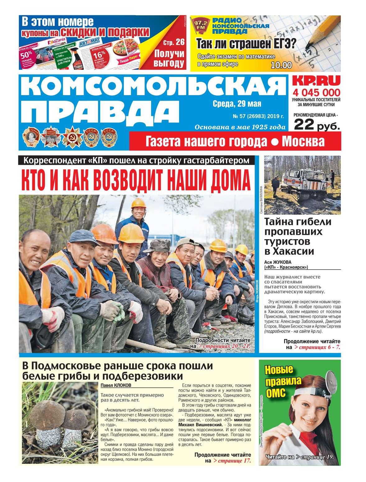 Комсомольская Правда. Москва 57-2019