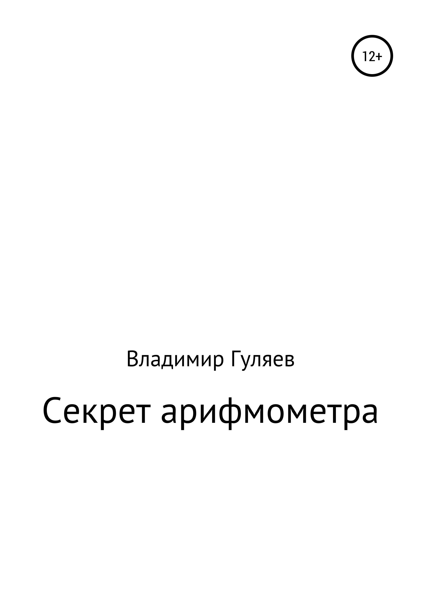 Владимир Георгиевич Гуляев Секрет арифмометра «Феликс». Рассказ с элементами фантастики