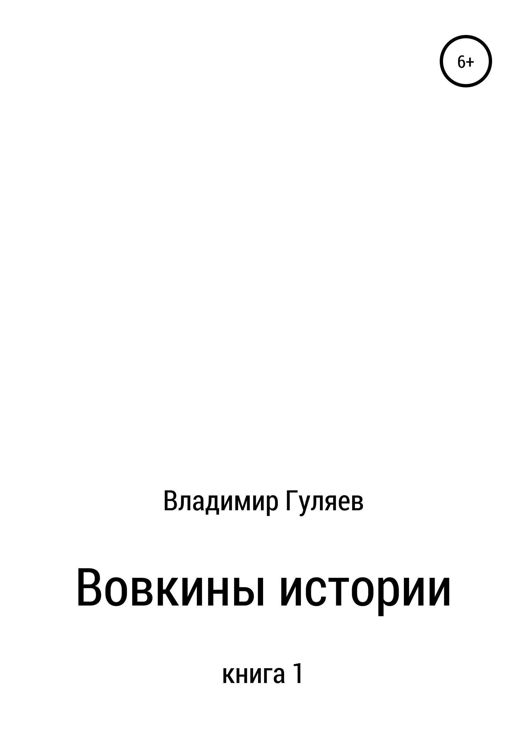 Владимир Георгиевич Гуляев Вовкины истории. Книга 1 авиабилеты цены норильск